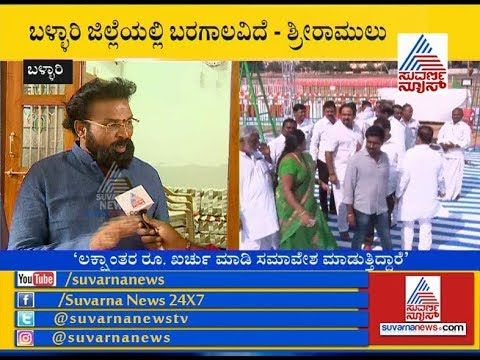 Sriramalu Mocks At Congress Over Thanks Giving Convention Organised At Bellary
