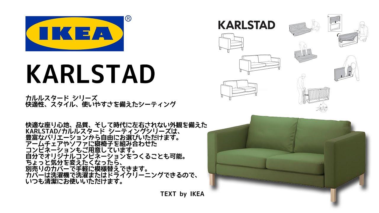 2014 9 22 IKEA KARLSTAD YouTube