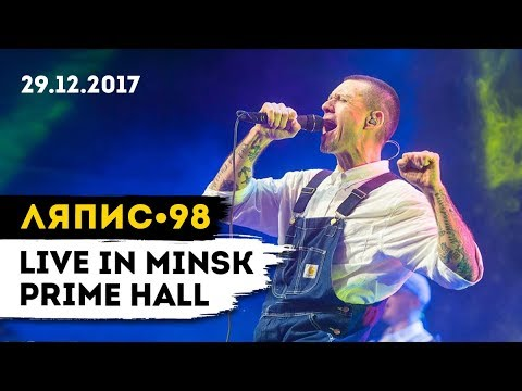 ЛЯПИС 98 – LIVE IN MINSK, PRIME HALL |  Mp3 Download