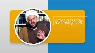 المثل في القرآن الكريم -٨- || مثل وعبرة