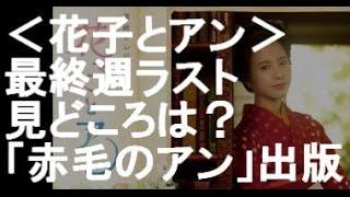 週の平均視聴率が21%以上と 好調のNHK連続テレビ小説「花子とアン」 の...