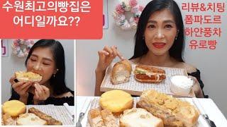 수원유명빵집 리뷰amp치팅 유로빵 하얀풍차 폼파도르 최…