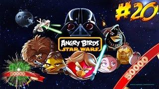 [50k] Angry Birds Star Wars прохождение - Серия 20 [Death Star 2 16-30]