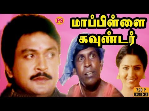 Mappillai Gounder | மாப்பிள்ளை கவுண்டர் | Prabhu, Sakshi Shivanand, Swathi | Tamil Super Hit Movies