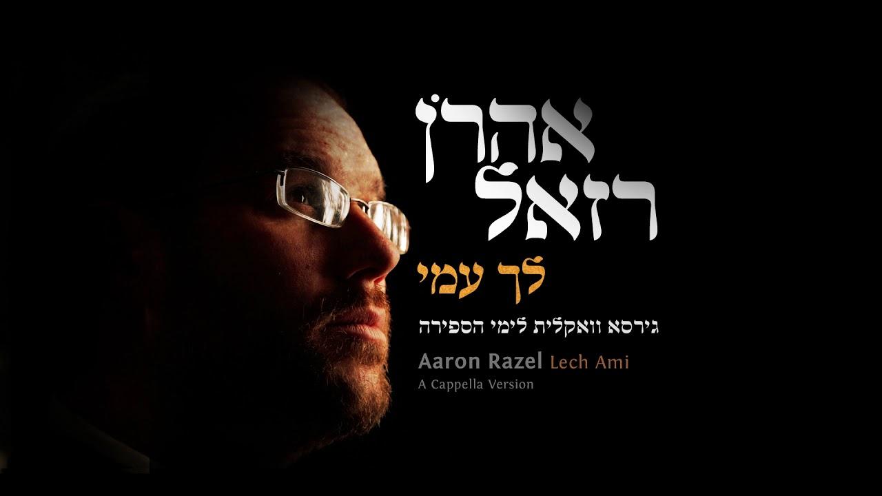 אהרן רזאל • לך עמי (ווקאלי)