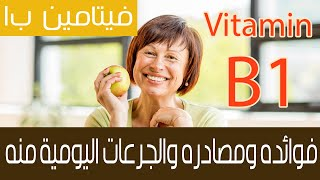 Vitamin B1 فيتامينات : كل ما تود معرفته عن فيتامين ب 1 وايه هي انواعه المختلفة..... مينفعش متعرفهاش