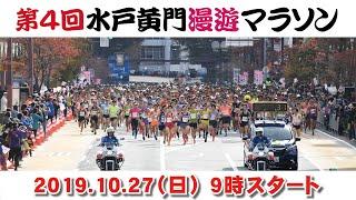 2018年10月28日(日)に「第3回水戸黄門漫遊マラソン」を開催しました。...