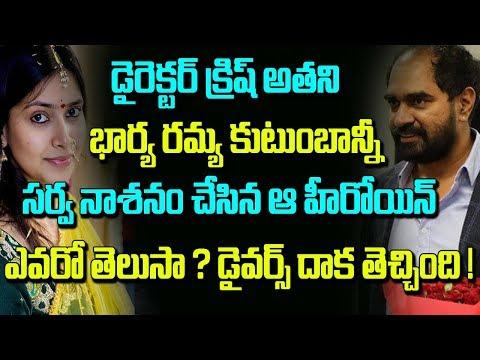 Is Pragya Behind Director Krish Wife Divorce?  | Celebrity News | Telugu Boxoffice