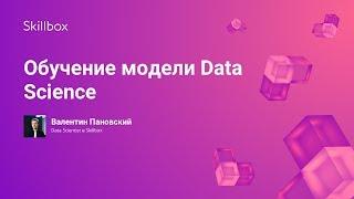 Обучение модели Data Science