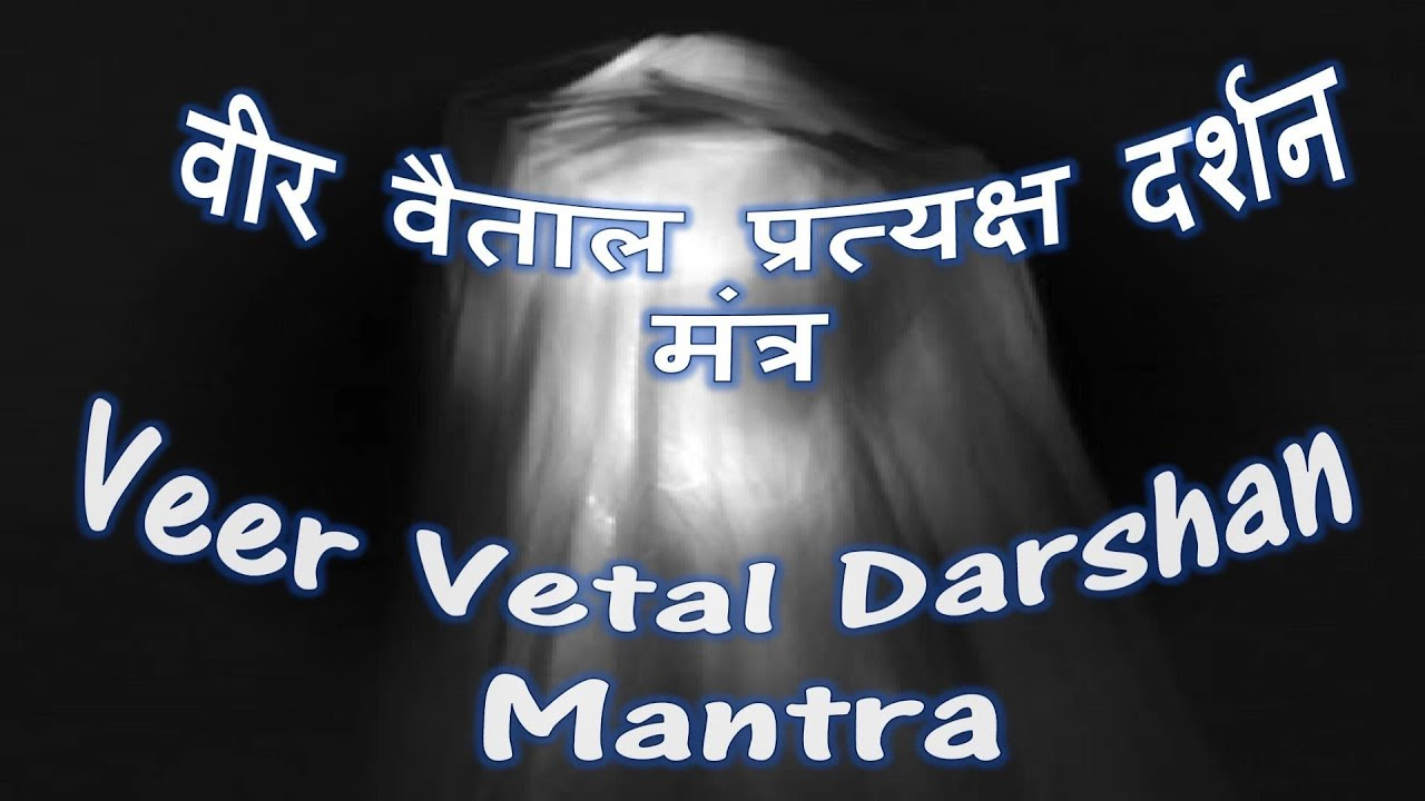 Veer Vetal Aavahan Mantra - Manifest Your Wishes In No Time