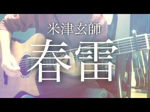 【フル歌詞】春雷 / 米津玄師【弾き語りコード】