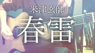 フル歌詞 春雷 米津玄師 弾き語りコード