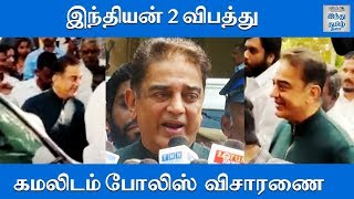 indian-2-accident-case-kamal-haasan-appears-before-chennai-police-for-inquiry-kamal-hassan-indian-2-htt
