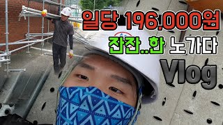 [Vlog]상남자들의 뜨거운 직업..! 일당 19600…