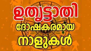 ഉതൃട്ടാതി നാളുകർക്ക് ദോഷകരമായ നാളുകൾ | Uthruttathi Star | JYOTHISHAM | Malayalam Astrology