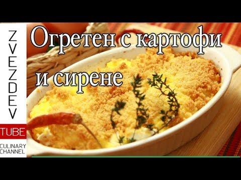 Огретен с картофи