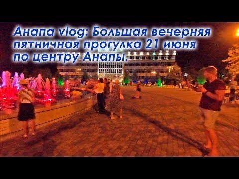 Анапа Vlog: Большая вечерняя прогулка по центру Анапы 21 июня 2019 г. в пятницу. Full HD 1080p60.