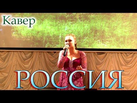 Смотреть клип Кавер Соня Лапшакова - Россия (cover by Уруваева Полина) онлайн бесплатно в качестве
