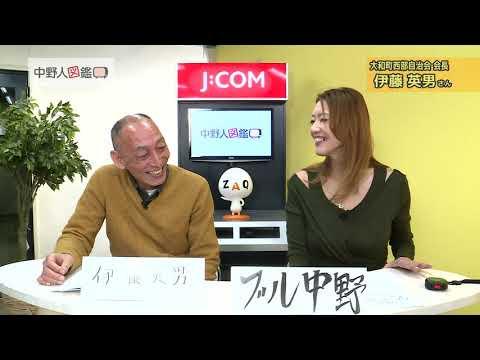 中野人図鑑 第57回 伊藤英男さん...