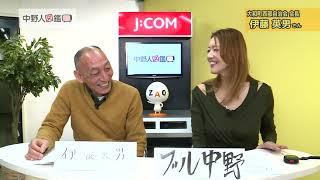 中野人図鑑 第57回 伊藤英男さん (6/11放送)