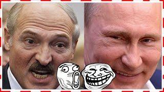 Лукашенко не сдержал эмоций Путин смеется над ним, СЕГОДНЯ