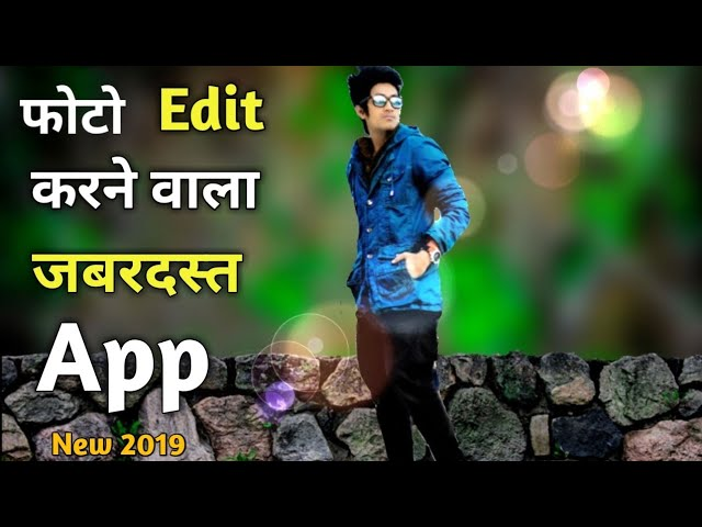 Photo Edit À¤•à¤°à¤¨ À¤µ À¤² À¤œà¤¬à¤°à¤¦à¤¸ À¤¤ App Professional Photo Editing App For Android Photo Editor App 2019 Youtube Wondering how to blur a video or photo? photo edit करन व ल जबरदस त app professional photo editing app for android photo editor app 2019