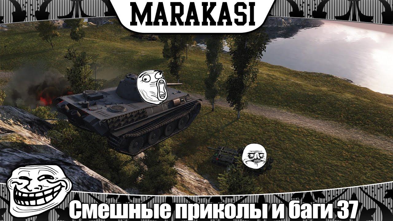 ворлд оф танк прикольные картинки