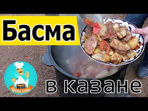 БАСМА в казане на природе: пошаговый рецепт приготовления блюда на костре (basma узбекская)