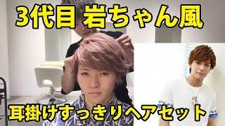 【3代目岩ちゃん風】スッキリ流し耳かけヘアセット!