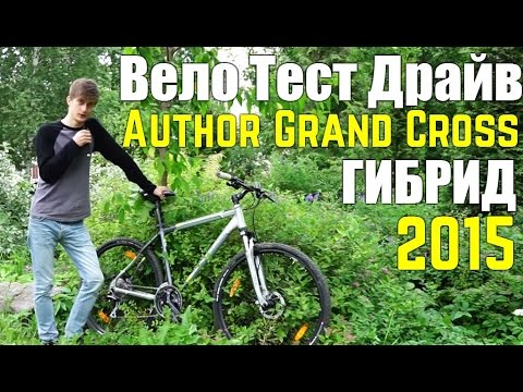 Антон Степанов - Вело Тест Драйв гибрид Author Grand Cross 2015