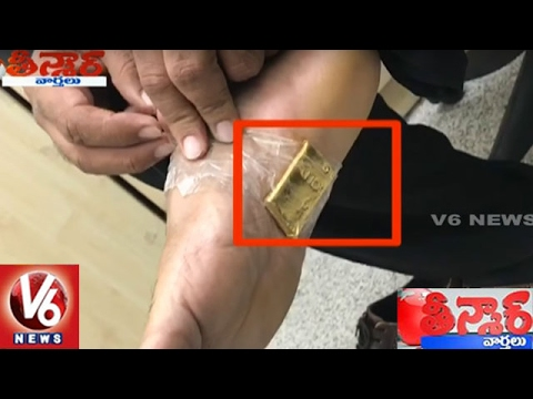 Police Seized 1 Kg Gold At Shamshabad Airport | Gold Found in Shoe | Teenmaar News