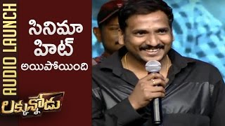 Writer Diamond Ratnam Speech @ Luckunnodu Audio Launch | TFPC