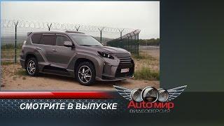 видео Auto RX — Авто Мир