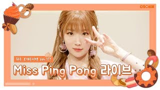 [01COOKIE] The first reveal(Seoryoung Ver.)!? Miss Ping Pong LIVE