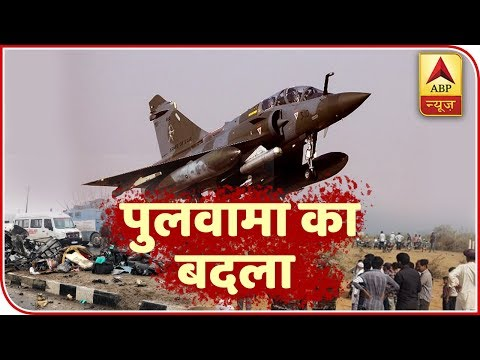 Pulwama Revenge: FULL COVERAGE From War Room Of ABP News | ABP News पुलवामा का बदला