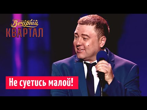 Я буду всегда с тобой - Пародия Вечернего Квартала на Андрея Богдана