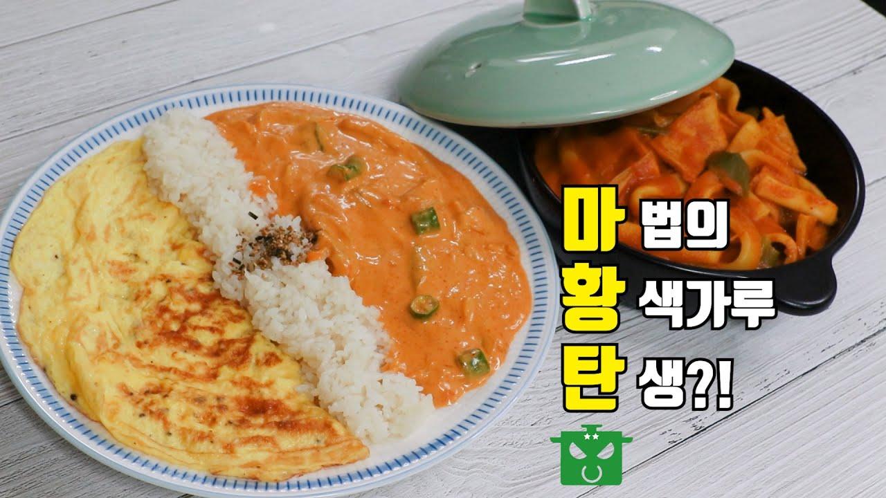 마법의 황색가루? feat 특별한  카레 그리고 떡볶이!