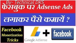 How To Make Money With Facebook Page 2018  FaceBook Monetization Tricks  by technical dks