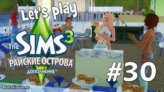 Давай играть Симс 3 Райские острова #30 Эффективное погружение