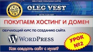 2 Урок. Покупаем хостинг и домен. Создание сайта на CMS Wordpress. Авторский курс по созданию сайта.