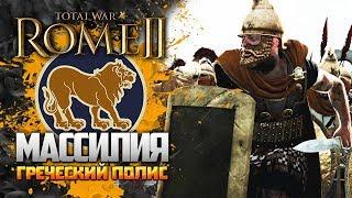 МАССИЛИЯ ● ГРЕКИ К БОЮ! ● ЛЕГЕНДА ● КАМПАНИЯ ОТ МАГИСТРОВ VIP ● Total War: Rome 2