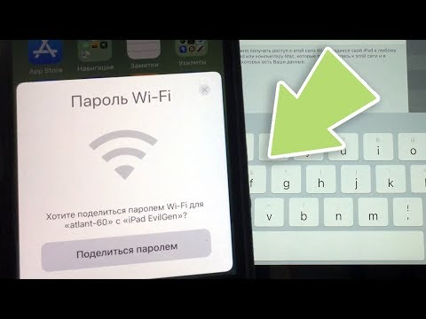 Как поделиться паролем от Wi Fi на IOS