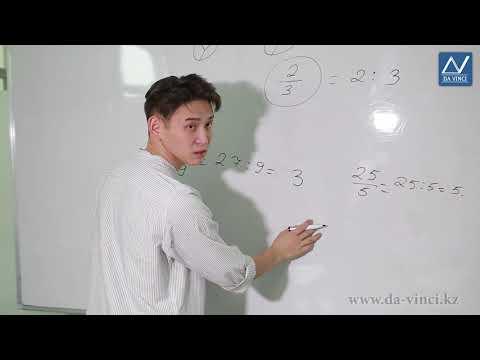 Урок деление дробей 5 класс видео