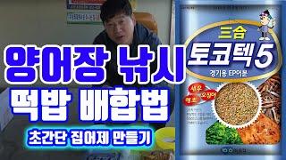 [토코TV]제10회 닥터K의 양어장낚시 떡밥배합법(초간편집어제 만들기)