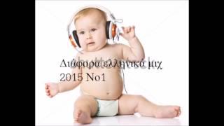 Διάφορα ελληνικά  2015 mix No1