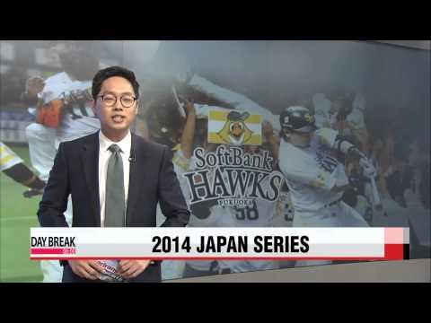 Softbank wins Japan Series   소프트뱅크 일본시리즈 우승