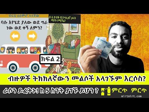 ክፍል 2| ብዙዎች ትክክለኛውን መልሶች አላገኙም እርሶስ? |  mirtmirt Ethiopia