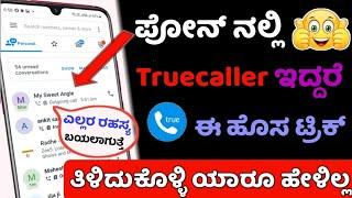 ಪೋನ್ ನಲ್ಲಿ True caller ಇದ್ದರೆ 2021 ಹೊಸ ಸೀಕ್ರೆಟ್ ತಿಳಿದುಕೊಳ್ಳಿ|True caller latest updates 2021kannada