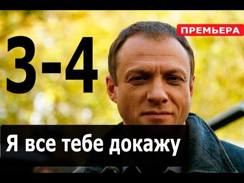 Я ВСЕ ТЕБЕ ДОКАЖУ 3,4 СЕРИЯ (сериал 2019) АНОНС ДАТА ...