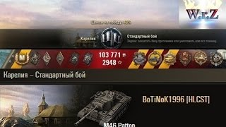 M46 Patton Привёл команду к победе!  Карелия – Стандартный бой  World of Tanks 0.9.15 wot